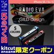 iPhoneSE / iPhone5s / iPhone5 ケース GILD design ギルドデザイン iPhone SE / 5s / 5 Solid Bumper EVANGELION Limited 初号機 GIEV-262PGB ネコポス不可