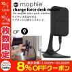 ワイヤレス充電器 mophie モーフィー charge force desk mount 出力5W - Black MOP-PH-000141 ネコポス不可