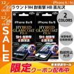 Ray Out レイアウト iPhone 6 / 6s 液晶保護フィルム ラウンド9H 耐衝撃 ハイブリッドガラスコート 高光沢/ブラック RT-P9RF/T1B ネコポス送料無料