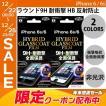 Ray Out レイアウト iPhone 6 / 6s 液晶保護フィルム ラウンド9H 耐衝撃 ハイブリッドガラスコート 反射防止/ブラック RT-P9RF/U1B ネコポス送料無料