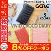 iPhone8 / iPhone7 スマホケース GAZE iPhone 8 / 7 Vivid Croco Diary ゲイズ ネコポス可