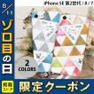 iPhone8 / iPhone7 スマホケース Happymori iPhone 8 / 7 Triangle Pattern ハッピーモリー ネコポス不可