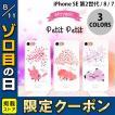 iPhone8 / iPhone7 スマホケース Happymori iPhone 8 / 7 Petit Petit ハッピーモリー ネコポス不可