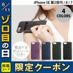 iPhone8 / iPhone7 スマホケース SLG Design iPhone 8 / 7 Lizard Leather Back Case エスエルジー デザイン ネコポス不可