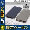 iPhone8 / iPhone7 スマホケース ZENUS iPhone 8 / 7 背面クリア手帳型ケース Metallic  ゼヌス ネコポス不可