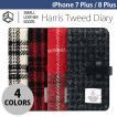 iPhone8Plus/ iPhone7Plus ケース SLG Design iPhone 8 Plus / 7 Plus Harris Tweed Diary エスエルジー デザイン ネコポス不可