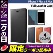 iPhone8Plus/ iPhone7Plus ケース GRAMAS iPhone 8 Plus / 7 Plus Full Leather Case グラマス ネコポス不可