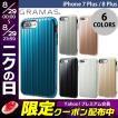 iPhone8Plus/ iPhone7Plus ケース GRAMAS iPhone 8 Plus / 7 Plus COLORS Rib Hybrid case グラマス ネコポス送料無料