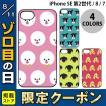 iPhone8 / iPhone7 スマホケース Dparks iPhone 8 / 7 ケース Fashionable Dog ディーパークス ネコポス送料無料