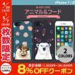 iPhone8 / iPhone7 スマホケース Dparks iPhone 8 / 7 ケース ディーパークス ネコポス送料無料