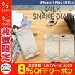 iPhone8Plus/ iPhone7Plus ケース GAZE ゲイズ iPhone 8 Plus / 7 Plus Milk Snake Diary GZ8042i7P ネコポス可