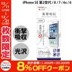 iPhone8 / iPhone7 /iPhone6s / iPhone6 フィルム Ray Out レイアウト iPhone 8 / 7 / 6s / 6 液晶保護 耐衝撃 光沢 RT-P12F/DA ネコポス可