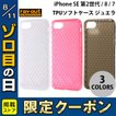 iPhone7 ケース、カバー Ray Out iPhone 7 TPUソフトケース キラキラ ネコポス不可