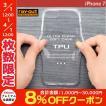 iPhone7 ケース、カバー Ray Out レイアウト iPhone 7 TPUソフトケース ウルトラクリア/クリア RT-P12TC3/C ネコポス不可