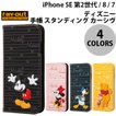 iPhone8 / iPhone7 スマホケース Ray Out iPhone 8 / 7 ディズニー/手帳 スタンディング カーシヴ レイアウト ネコポス送料無料