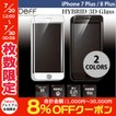 iPhone8Plus ガラスフィルム Deff iPhone 8 Plus / 7 Plus Hybrid 3D Glass Screen Protector 表面用 透明クリアタイプ 0.21mm ブラック ネコポス可