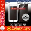 iPhone8Plus ガラスフィルム Deff iPhone 8 Plus / 7 Plus Hybrid 3D Glass Screen Protector 表面用 のぞき見防止タイプ 0.21mm ブラック ネコポス送料無料