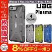 iPhone 6Plus/6sPlus / 7 Plus UAG iPhone 8 Plus / 7 Plus / 6s Plus / 6 Plus Plasma ケース ユーエージー ネコポス送料無料