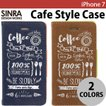 iPhone7 ケース SINRA DESIGN WORKS Cafe Style Case for iPhone 7 シンラデザインワークス ネコポス可