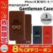 iPhone8 / iPhone7 スマホケース mononoff Gentleman Case for iPhone 8 / 7 モノノフ ネコポス可