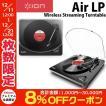 レコードプレーヤー ION Audio アイオンオーディオ Air LP ワイヤレス対応 Bluetooth レコードプレーヤー IA-TTS-019 ネコポス不可