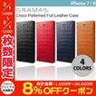 iPhone8 / iPhone7 スマホケース GRAMAS iPhone 8 / 7 Croco Patterned Full Leather Case グラマス ネコポス不可