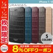 iPhone8 / iPhone7 スマホケース GRAMAS iPhone 8 / 7 COLORS EURO Passione 3 Leather Case グラマス ネコポス送料無料