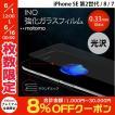 iPhone8 / iPhone7 ガラスフィルム motomo モトモ iPhone 8 / 7 INO 強化ガラスフィルム 0.33mm MT8948i7 ネコポス可