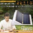 iデバイス用バッテリー YOLK ヨーク ソーラー充電器 Solar Paper 5W YO8998 ネコポス不可