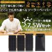 iデバイス用バッテリー YOLK ヨーク ソーラー充電器 Solar Paper 7.5W YO8999 ネコポス不可