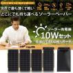 iデバイス用バッテリー YOLK ヨーク ソーラー充電器 Solar Paper 10W YO9000 ネコポス不可