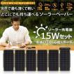 iデバイス用バッテリー YOLK ヨーク ソーラー充電器 Solar Paper 15W YO9001 ネコポス不可