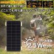 iデバイス用バッテリー YOLK ヨーク ソーラー充電器 Solar Paper option panel 2.5W YO8997 ネコポス不可