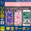 iPhone8Plus/ iPhone7Plus ケース Dparks iPhone 8 Plus / 7 Plus ブラックケース FLAMINGO SQUARE ディーパークス ネコポス不可