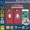 iPhone8Plus/ iPhone7Plus ケース Dparks iPhone 8 Plus / 7 Plus ブラックケース ディーパークス ネコポス不可