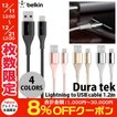 Lightning USBケーブル BELKIN Dura tek Lightning to USB cable 1.2m ベルキン ネコポス不可