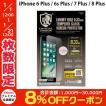 iPhone8Plusガラスフィルム GILD design クリスタルアーマー 強化ガラス 0.33mm for iPhone 8 Plus / 7 Plus / 6s Plus / 6 Plus ネコポス送料無料