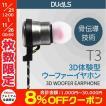 カナル イヤホン DUALS デュアルス 3D Woofer earphone T3 DU9239 ネコポス不可
