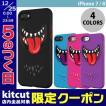iPhone8 / iPhone7 スマホケース SwitchEasy iPhone 8 / 7 Monsters スイッチイージー ネコポス可