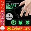 スマホリング Dreamplus スマートフォン・タブレット用リングホルダー Smart Ring 夜光タイプ ドリームプラス ネコポス可