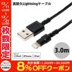 Lightning USBケーブル MCO ミヨシ 高耐久 Lightningケーブル 3.0m ブラック SLC-T30/BK ネコポス不可