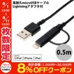Lightning USBケーブル MCO ミヨシ 高耐久microUSBケーブル Lightningアダプタ付 MFi認証 0.5m ブラック SLC-MT05/BK ネコポス可