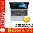 液晶保護フィルム SANWA サンワサプライ 液晶保護フィルム 艶有りタイプ MacBook Pro 13インチ Touch Bar搭載モデル用 ネコポス不可