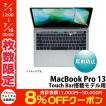 液晶保護フィルム SANWA サンワサプライ 液晶保護フィルム 艶無しタイプ MacBook Pro 13インチ Touch Bar搭載モデル用 ネコポス不可
