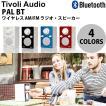 ワイヤレススピーカー Tivoli Audio PAL BT Bluetooth ワイヤレス AM/FM ラジオ・スピーカー  チボリオーディオ ネコポス不可