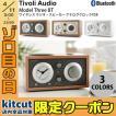 ワイヤレススピーカー Tivoli Audio Model Three BT Bluetooth ワイヤレス ラジオ・スピーカー アナログクロック付き  チボリオーディオ ネコポス不可