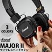 ワイヤレス ヘッドホン Marshall Headphones MAJOR II ワイヤレスヘッドフォン Bluetooth マーシャル ヘッドホンズ ネコポス不可 国内正規品