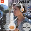 ワイヤレス ヘッドホン JBL DUET BT 密閉ダイナミック型 Bluetooth対応 オンイヤーヘッドホン ジェービーエル ネコポス不可