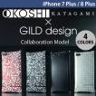 iPhone8Plus/ iPhone7Plus ケース GILD design iPhone 8 Plus / 7 Plus OKOSHI-KATAGAMI ギルドデザイン ネコポス不可