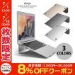 MacBook スタンド elago L3 STAND for MacBook エラゴ ネコポス不可